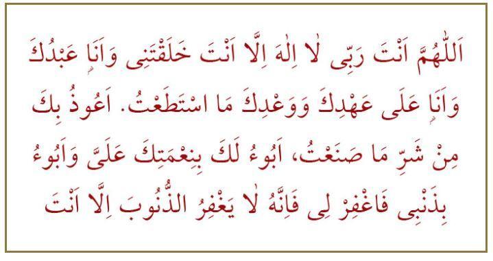 seyyidül istiğfar duası nedir